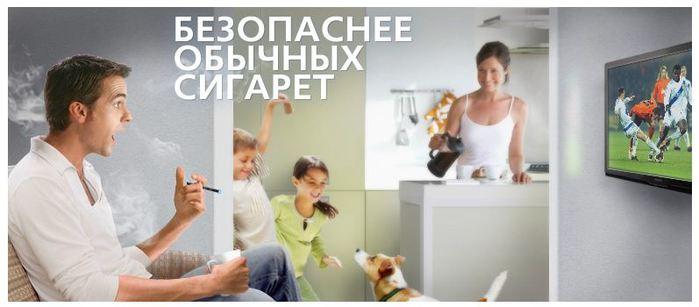 купить электронные сигареты, что хорошего в электронных сигаретах, купить жидкость для электронных сигарет, /4682845_biletidophuketaizmoskviaeroflot3 (700x307, 32Kb)