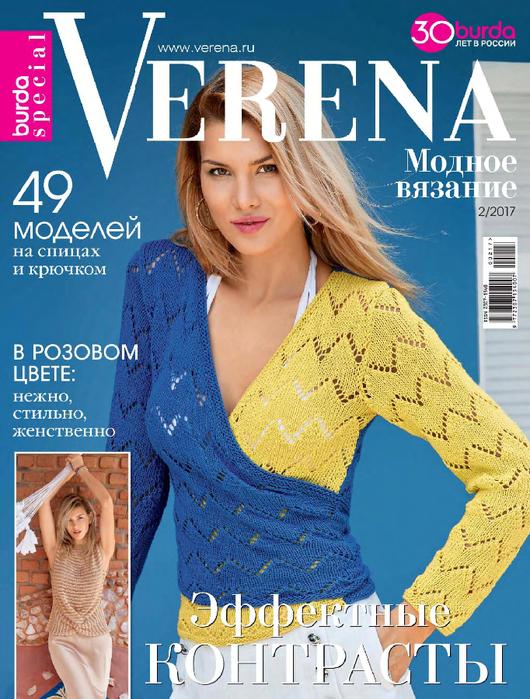 VerenMV022017_top-journals.com_01 (530x700, 504Kb)