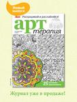 Превью VerenMV022017_top-journals.com_02 (530x700, 437Kb)