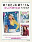 Превью VerenMV022017_top-journals.com_76 (530x700, 542Kb)