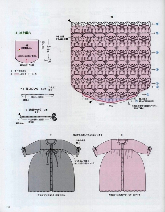 схема вязания платья крючком/3071837_015 (546x700, 246Kb)