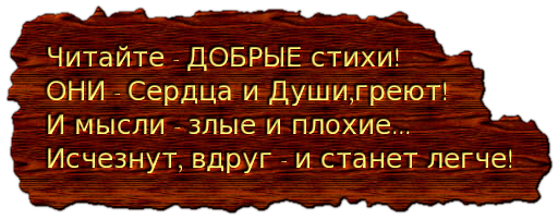 cooltext243617506520576.png  НАЧАЛО СТИХА О ДОБРОТЕ (420x 162, 111Kb)