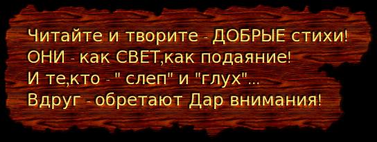 cooltext243617623555809.png - 2 ЧАСТЬ СТИХА о ДОБРОТЕ (420x161, 123Kb)