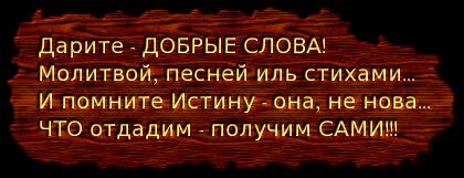 cooltext243617728942887.png - 3 ЧАСТЬ СТИХА о ДОБРОТЕ (420x161, 85Kb)