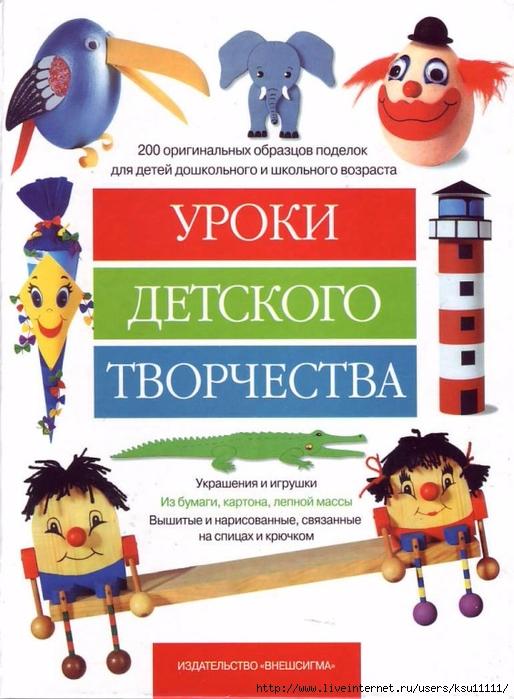 Уроки_детск_творчества.page1 (514x700, 267Kb)