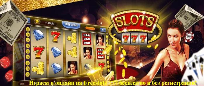 """alt=""""Играем в онлайн на Freeslots 777 бесплатно и без регистрации!""""/2835299_Igraem_v_onlain_na_Freeslots_777_besplatno_i_bez_registracii (700x295, 301Kb)"""