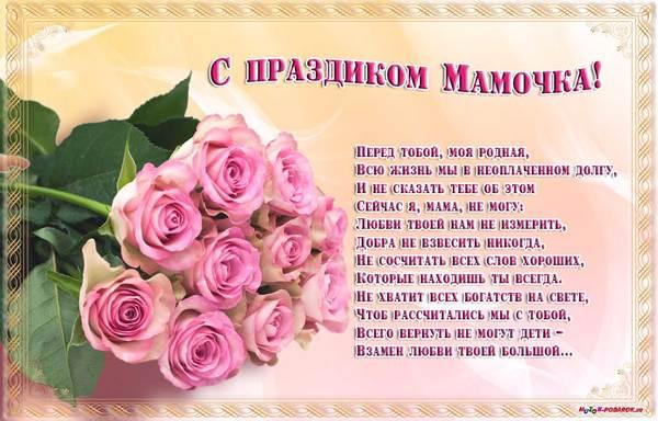 Поздравления маме с днем в прозе