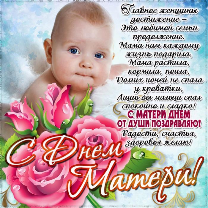 Поздравления для друзей с днем матери