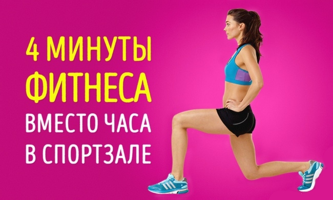 Всего 4 минуты фитнеса заменят 1 час в спортзале