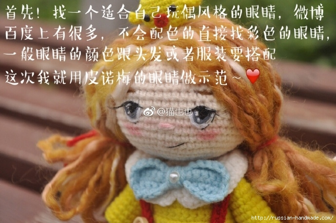 Вышиваем кукле глазки. Фото мастер-класс (1) (690x458, 228Kb)