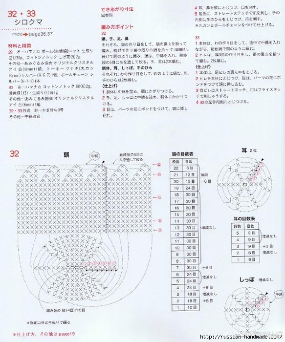 Амигуруми. Схемы вязания белого медведя, кроликов и котят (3) (583x700, 334Kb)