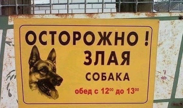 таблички-предупреждения