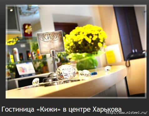 Гостиница Кижи в Харькове/3925073_vpap (476x371, 93Kb)