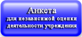 кнопка Анкета (275x125, 72Kb)