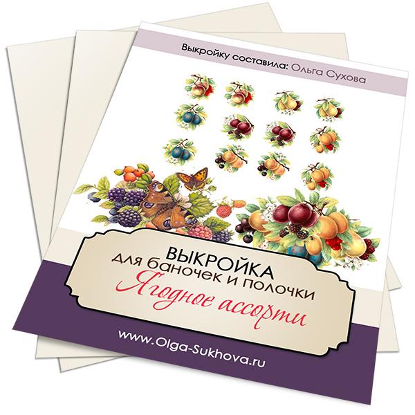 4687843_oblogka3dpolochkabanochki (600x600, 134Kb)