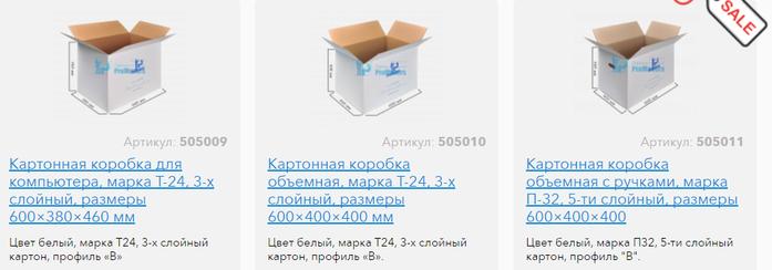 коробки1 (700x244, 116Kb)