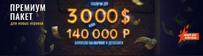 """alt=""""Самые популярные игровые автоматы казино Вулкан на play-vulkan.com""""/2835299_premiym_paket_dlya_novichkov__Nachni_igrat_v_onlain_kazino_Vylkan_besplatno__razbydi_Vylkan_ydachi (700x194, 43Kb)"""