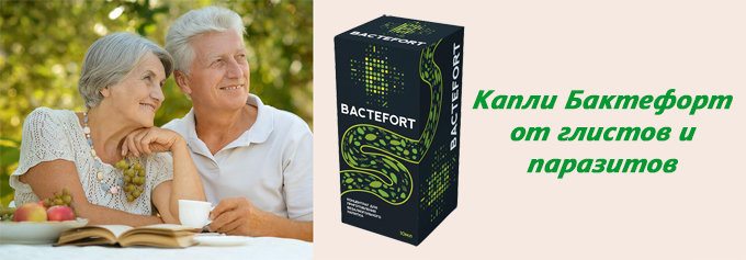 Лечебное свойство от глистов и паразитов Bactefort/6210208_Lechebnoe_svoistvo_Bactefort_ot_parazitov_i_gristov (680x237, 143Kb)