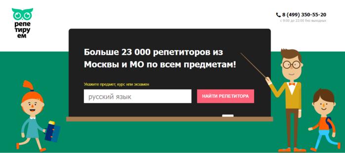 3059790_Repetiryem_ru__portal_po_poisky_repetitorov_v_Moskve_i_Moskovskoi_oblasti_pngo (700x310, 62Kb)