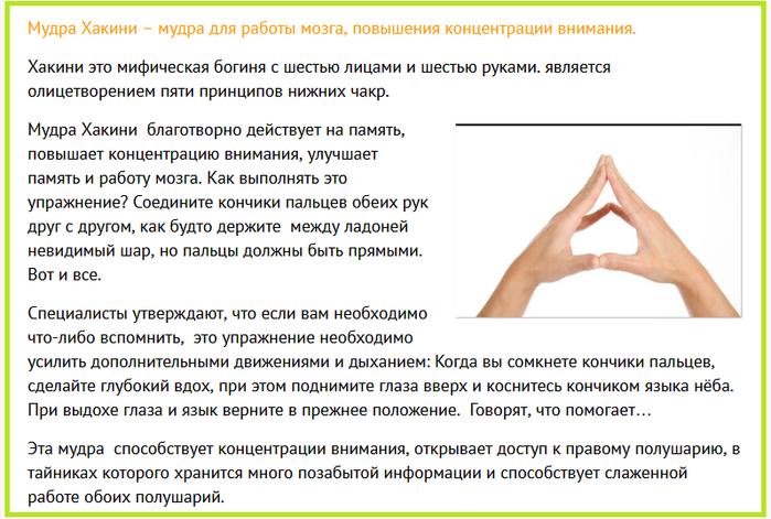 3925311_mydra_dlya_pamyati (700x471, 231Kb)