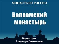 5107871_Valaamskii_monastir (250x188, 41Kb)