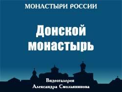 5107871_Donskoi_monastir (250x188, 40Kb)