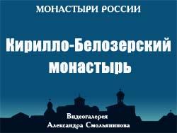 5107871_KirilloBelozerskii_monastir (250x188, 42Kb)