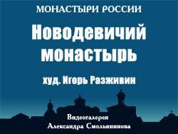 5107871_Novodevichii_monastir_hydRazjivin (250x188, 44Kb)