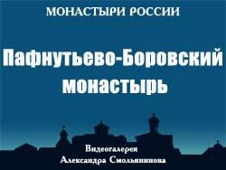 5107871_PafnytevoBorovskii_monastir (250x188, 42Kb)