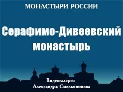 5107871_SerafimoDiveevskii_monastir (250x188, 42Kb)