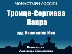 5107871_TroiceSergieva_Lavra_hydUon (250x188, 44Kb)
