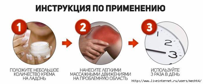 Инструкция крема Здоров для лечения суставов/6210208_Instrykciya_krema_Zdorov_dlya_lecheniya_systavov (700x290, 88Kb)