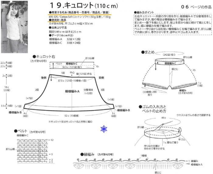 схема вязания юбка шорты/3071837_082 (700x573, 311Kb)