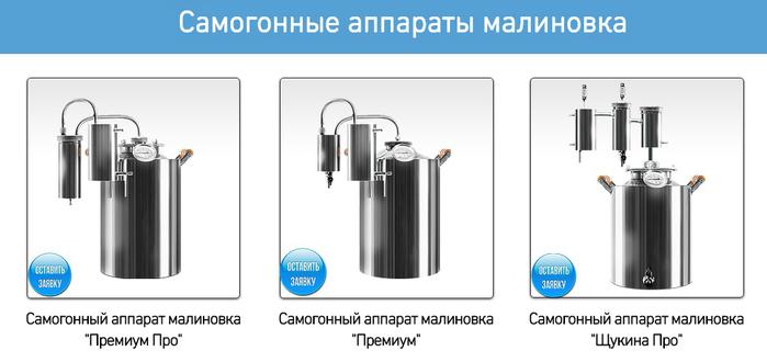"""alt=""""Самогонные аппараты малиновка – лучшие для производства самогона в домашних условиях!""""/2835299_MALINOVKA1 (700x330, 111Kb)"""