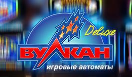 Vulkan-Delux (265x155, 54Kb)