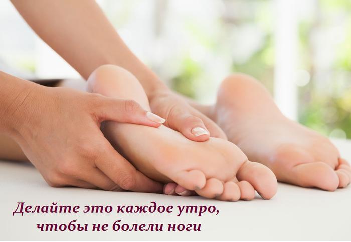 2749438_Delaite_eto_kajdoe_ytro_chtobi_ne_boleli_nogi (700x483, 303Kb)
