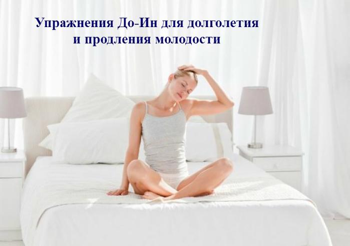 """alt=""""Упражнения До-Ин для долголетия и продления молодости """"/2835299__4_ (700x491, 175Kb)"""