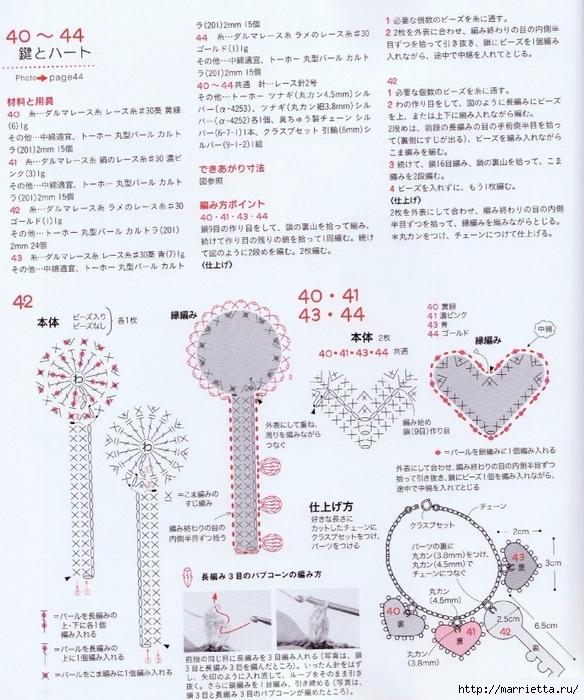 Золотой ключик, корона и сердечки крючком. Схемы (3) (584x700, 349Kb)