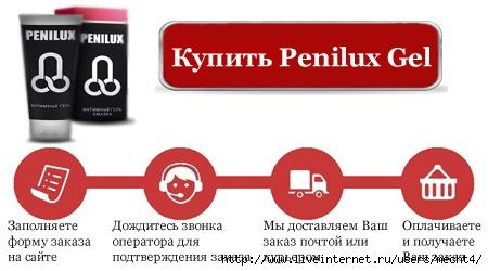 Купить Penilux Gel/6210208_Kypit_Penilux_Gel_1_ (450x250, 74Kb)
