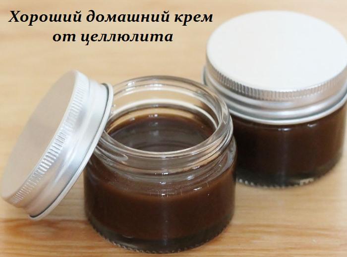 Приготовить домашний крем от целлюлита
