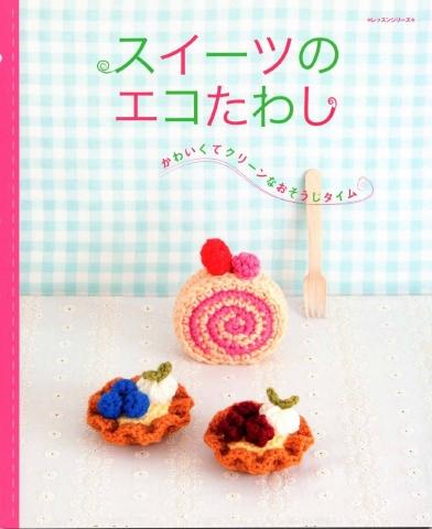 Еще один журнал с вязаными миниатюрами/3071837_Sweets2009_kr (392x480, 136Kb)