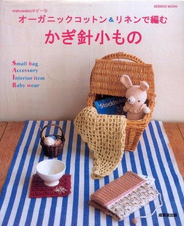 Вязанные крючком сумки, тапочки, шарфики прихватки и т.д/3071837_WakuwakuSeibido_Mook_10_kr (369x455, 65Kb)