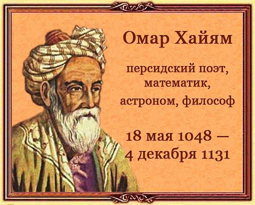 Омар Хайям (510x410, 345Kb)