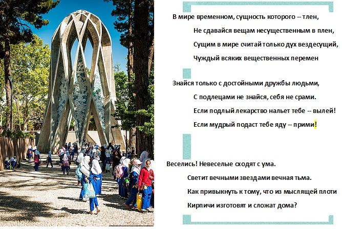 Grobnitsa-Omara-Khayyama-v (668x448, 223Kb)