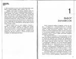 Превью Page_00004 (700x544, 221Kb)