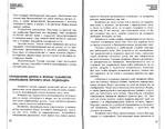 Превью Page_00010 (700x544, 254Kb)