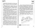 Превью Page_00013 (700x544, 309Kb)