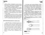 Превью Page_00017 (700x544, 293Kb)