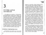 Превью Page_00020 (700x544, 307Kb)
