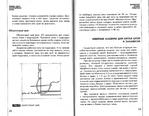 Превью Page_00032 (700x544, 270Kb)